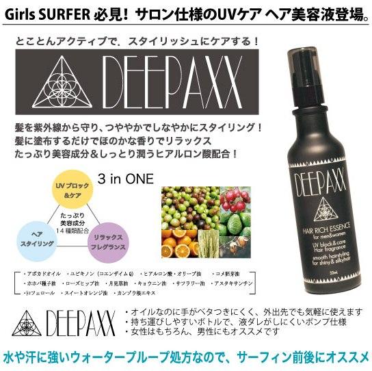 ディーパックス DEEPAXX UVケア ヘアスタイリング美容液